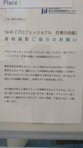 NHK プロフェッショナル仕事の流儀が撮影中の病院