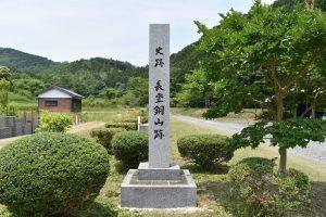 長登銅山の跡地