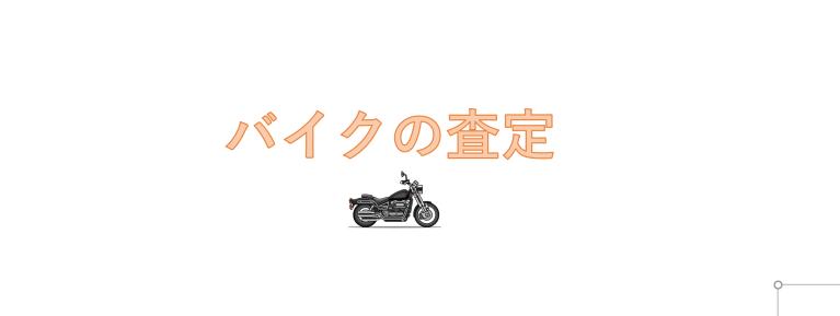 自己破産のバイクの査定