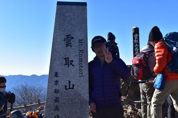 雲取山の頂上で記念撮影