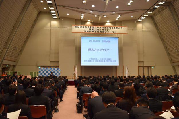 京都会議で開催されたセミナーの様子です