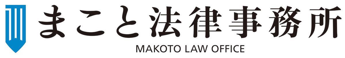新大久保(新宿) | 弁護士 水谷真実 まこと法律事務所