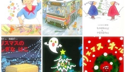 【クリスマスの絵本】子どもに人気ロングセラーから最新版までオススメ15選