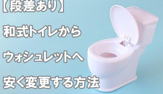 【段差あり】和式トイレからウォシュレットへ安く変更する方法