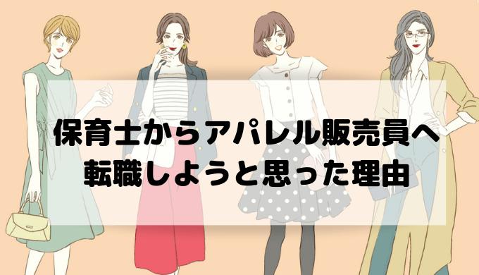 hoikushi-apparel1