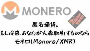 Monero匿名通貨。 もし将来、あなたが大麻取引するのなら 仮想通貨モネロ(Monero_XMR)