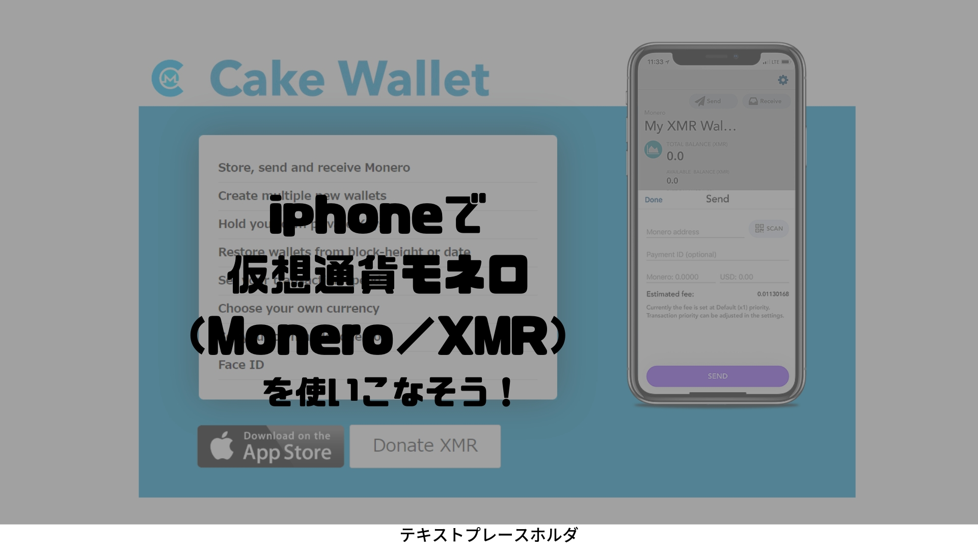 iphoneで 仮想通貨モネロ (Monero/XMR)