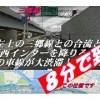 ディズニー渋滞回避ルート【動画】-案内プリントアウト可能