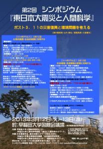 「東日本大震災と人間科学」第2回ポスター最終版