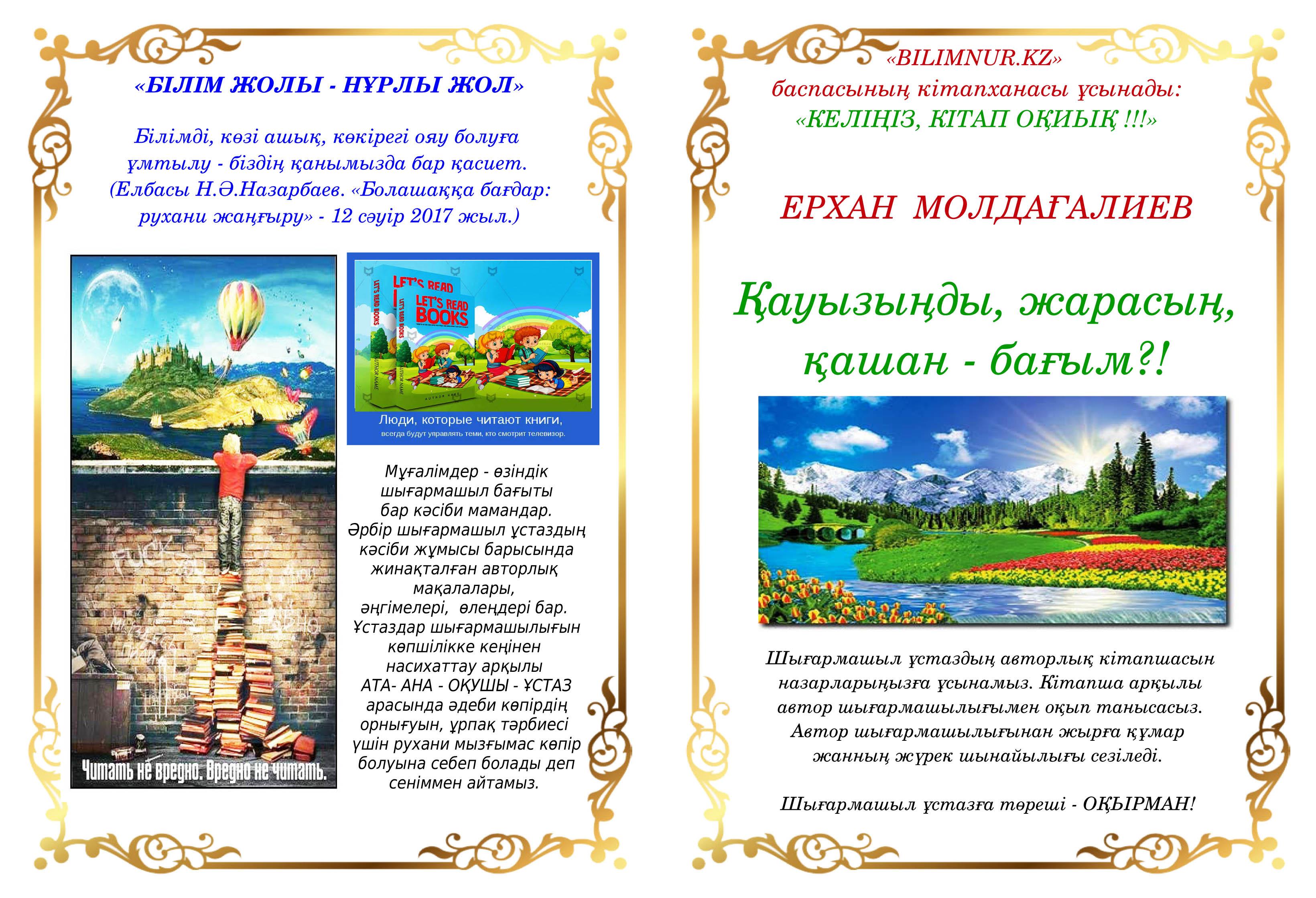 Неміс картасы ойыны