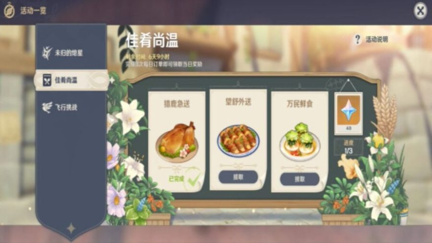 Genshin Impact Cooking Event Dishes