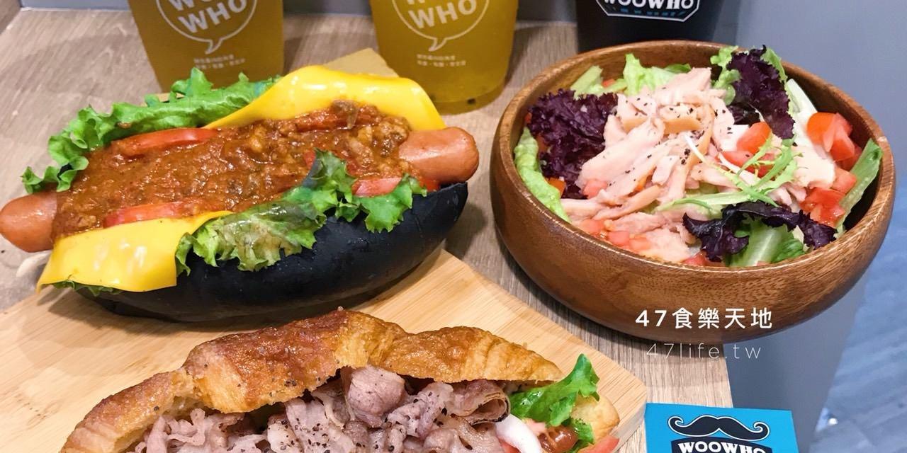 【士林美食 WooWho嗚鬍】 健康平價輕食咖啡廳 |竹炭麵包竹炭奶蓋創意料理