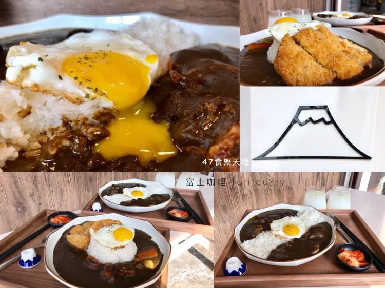 【六張犁美食-富士咖哩fuji curry】平價濃郁黑咖哩 文輕日式木頭裝潢 台北好吃咖哩又多一家
