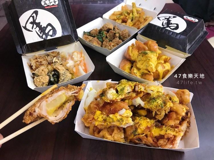 【西門美食-罵子蛋】牽絲起司雞排 炸皮蛋 宜蘭超火紅小吃店台北也開了