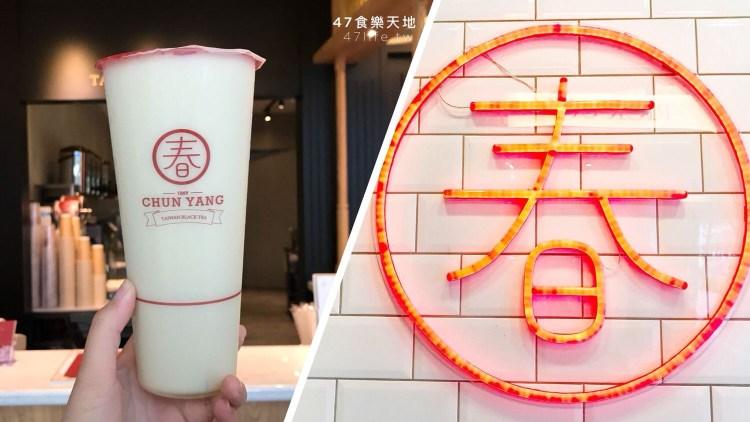【大安美食-春陽茶事】文藝中帶點中國風 在地的台灣茶飲 香醇厚實的鮮奶茶香
