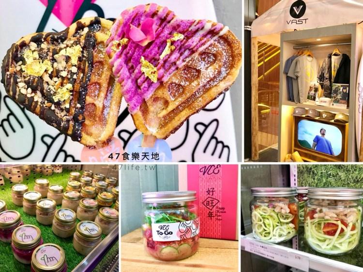【信義美食-VCE 加州衝浪餐廳】新光三越A11 健康有機沙拉 濃湯 鬆餅 吃得健康又安心