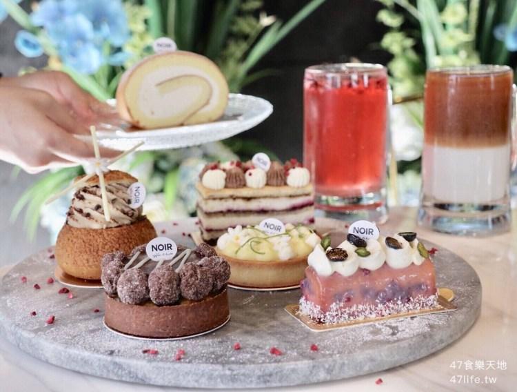 【桃園美食-NOIR coffee&bistro】摩登時尚黑白風格甜點店,夢幻又精緻的法式甜點,適合女孩們的下午茶時光