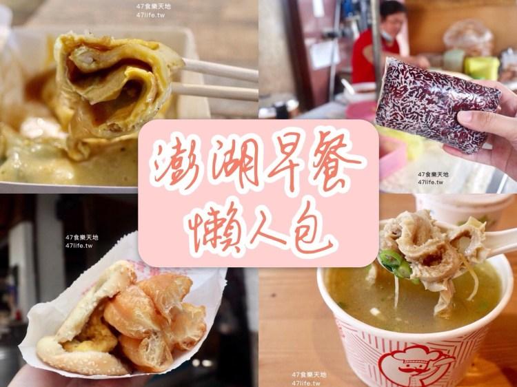 【澎湖美食-人氣早餐懶人包】馬公市5家人氣早餐 一早逛文康商圈 吃飽飽才有力氣玩