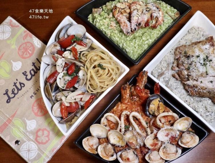 【南京復興美食-吃義燉飯】來這裡吃一頓飯吧 燉飯控一定會愛死這家店 多達20幾種的燉飯