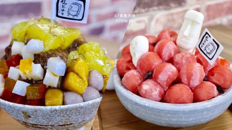【景美美食-優記冰箱】景美夜市超狂冰品 超大份量的水果冰  西瓜冰還搭配可愛摩艾人型奶酪