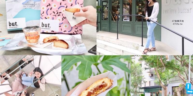 【南京三民美食-BUT.we love butter】民生社區超神秘甜點店 除了奶油餅乾還有提供喜餅試吃