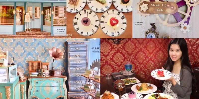 【中山美食-Steam Eden Café】神秘又美麗的蒸氣龐克咖啡館 打破一般人對女僕咖啡廳的印象