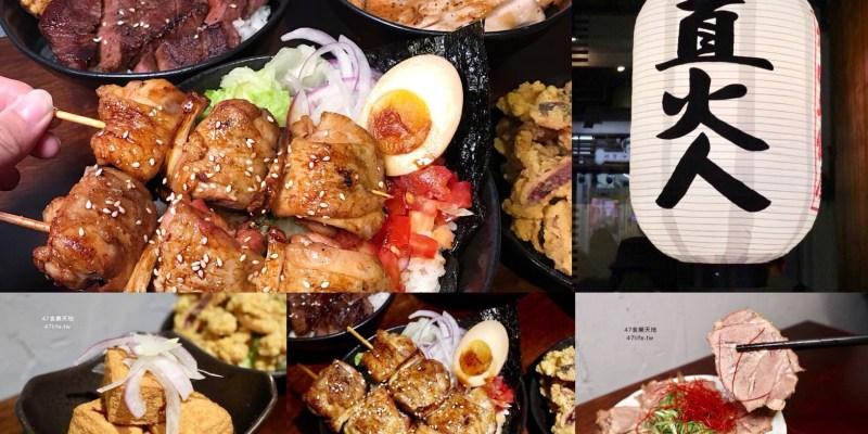 【士林美食-直火人】士林夜市超人氣丼飯 平價日式料理 加飯加湯不用錢肉超大塊