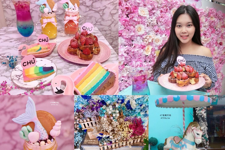 【花蓮美食-CHU PINK HOUSE】花蓮甜點推薦 少女心彩虹蛋糕 滿滿乾燥花 女孩們必來 可宅配客製化蛋糕