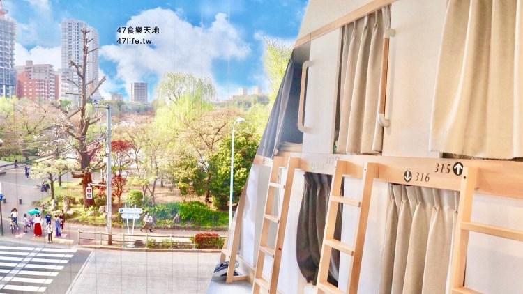 【東京平價住宿推薦】上野公園附近背包客棧 上野公園百夫長女士旅館 女性專用 近阿美橫丁