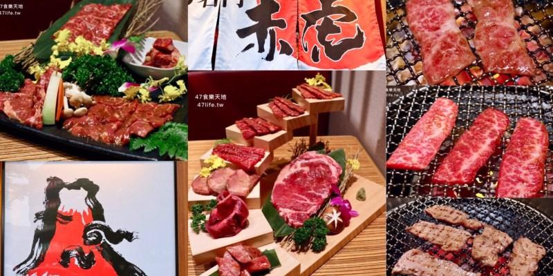 內湖燒肉推薦-燒肉的名門赤虎燒肉 台北燒肉又多一家 單點 套餐皆有 和牛雙人套餐