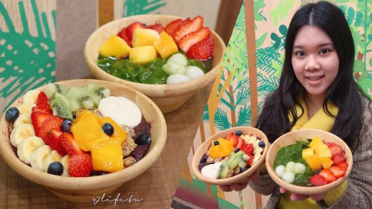 FRUTA FRUTA ACAI CAFE台灣店 微風南山 巴西莓果碗 健康又好吃 微風南山必吃之一