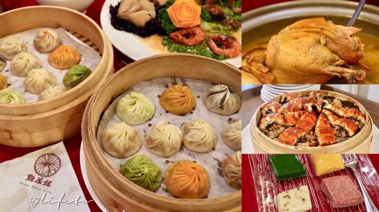 點水樓 台北年菜合菜首選 八色小籠包 米其林必比登餐廳 港式吃到飽 附年菜菜單
