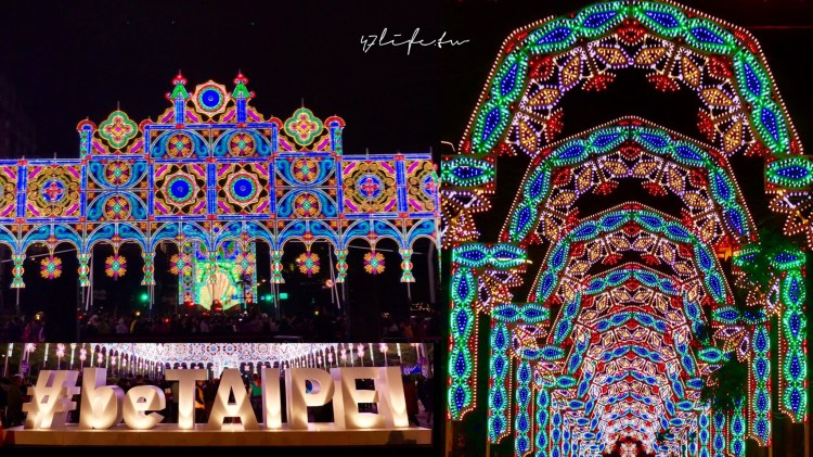 2019台北光之饗宴Luminarie光雕展交通/點燈資訊 不一樣的台北燈會