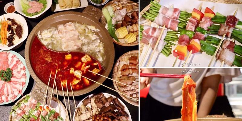 東區火鍋-川串兒四川麻辣串串鍋 台北也有四川道地的串串鍋