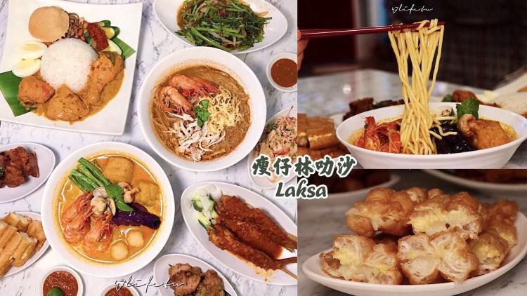 東區美食-瘦仔林叻沙 正宗馬來西亞餐廳 叻沙 咖哩飯 熱炒 咖央油條