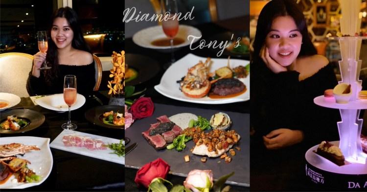 隨意鳥地方Diamond Tony's101景觀餐廳 信義區約會餐廳/夜景餐廳/生日慶生 附菜單