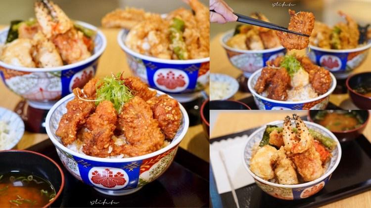 信義美食-金子半之助 台北天婦羅丼飯和繼光香香雞聯名 香香雞天丼 附菜單