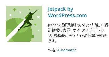 jetpack-plugin-install