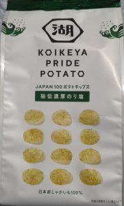 pridepotato-koikeya