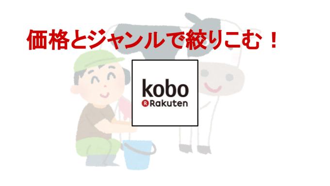 楽天koboで絞り込み検索