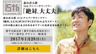 森山直太朗ライブ「絶対、大丈夫」セトリ、感想、魅力に迫る