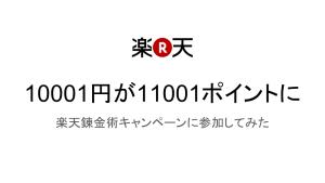 10001円が11001ポイントに