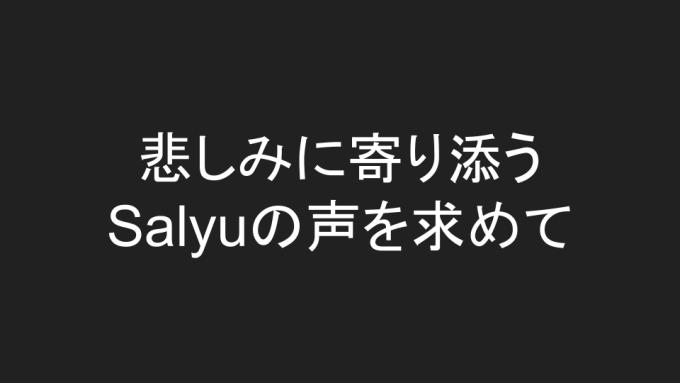 悲しみに寄り添う Salyuの声を求めて