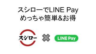 スシローでLINE Payを使う方法(画像で解説)