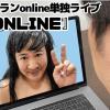 ラフレクラン単独ライブ「KYONLINE」の予習と感想