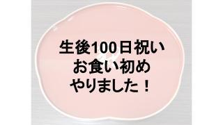生後100日祝いのお食い初めの準備はAmazonが便利!