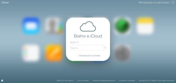 Официальный сайт iCloud