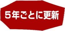 5nen-koshin