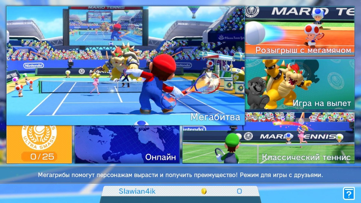 Режимы Mario Tennis: Ultra Smash