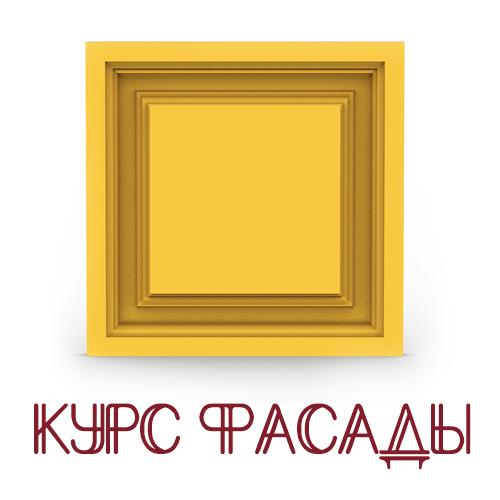 Обучение Фасады Арткам